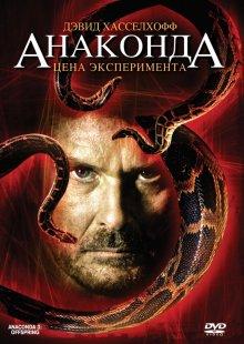 Анаконда 3: Цена эксперимента / Anaconda III (2008)