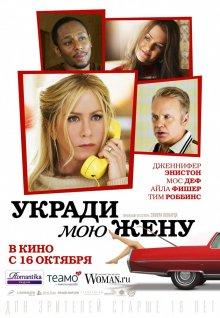 Укради мою жену / Life of Crime (2014)
