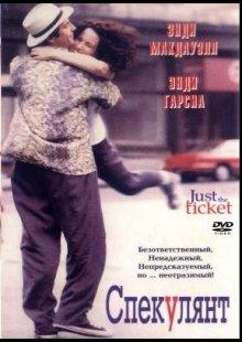 Спекулянт / Just the Ticket (1999)