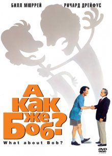 А как же Боб? / What About Bob? (1991)