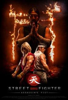 Уличный боец: Кулак убийцы / Street Fighter: Assassin's Fist (2014)