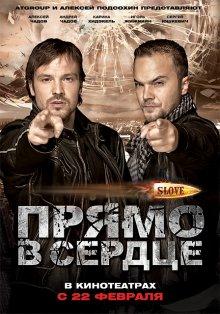 Slove: Прямо в сердце (2011)