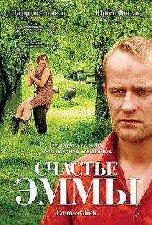 Счастье Эммы / Emmas Glück (2006)