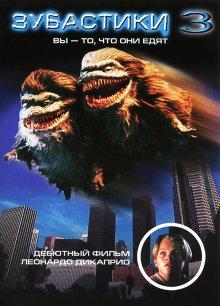 Зубастики 3 / Critters 3 (1991)