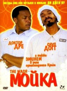 Мойка / The Wash (2001)