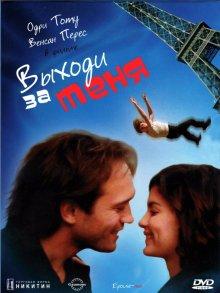 Выходи за меня / Épouse-moi (2000)
