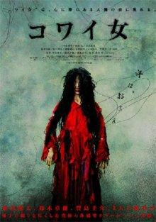 Грешные женщины / Kowai onna (2006)