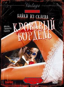 Байки из склепа: Кровавый бордель / Bordello of Blood (1996)