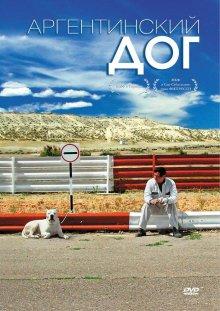 Аргентинский дог / El perro (2004)
