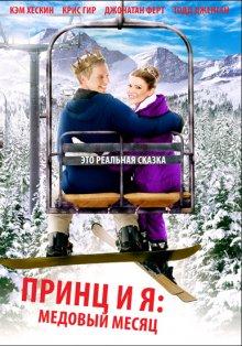 Принц и я 3: Медовый месяц / The Prince & Me 3: A Royal Honeymoon (2008)