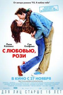 С любовью, Рози / Love, Rosie (2014)