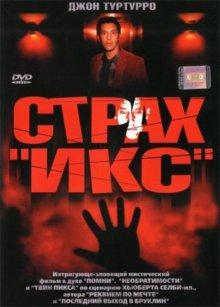 Страх «Икс» / Fear X (2002)