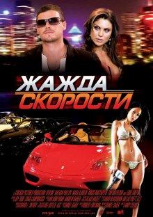 Жажда скорости / Redline (2007)