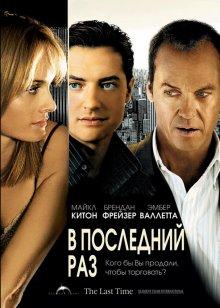 В последний раз / The Last Time (2006)