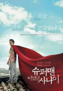 Человек, который был суперменом / Superman ieotdeon sanai (2008)