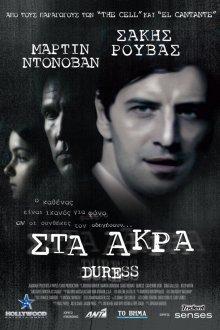 Принуждение / Duress (2009)