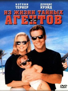 Из жизни тайных агентов / Undercover Blues (1993)