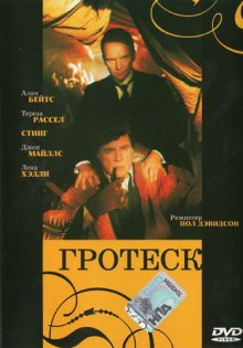 Гротеск / The Grotesque (1995)