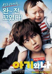 Малыш и я / A-gi-wa Na (2008)
