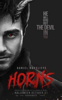 Рога / Horns (2013)