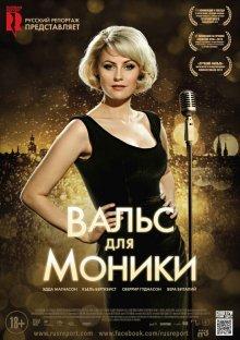 Вальс для Моники / Monica Z (2013)