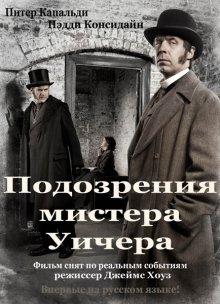 Подозрения мистера Уичера: Убийство на Энджел Лэйн / The Suspicions of Mr Whicher: The Murder in Angel Lane (2013)