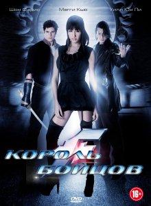 Король бойцов / The King of Fighters (2009)