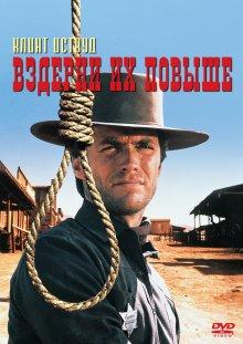 Вздерни их повыше / Hang 'Em High (1968)