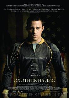 Охотник на лис / Foxcatcher (2014)