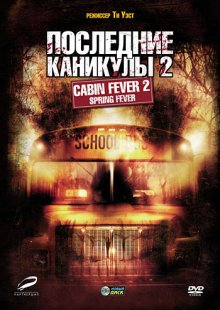 Последние каникулы 2 / Cabin Fever 2: Spring Fever (2009)