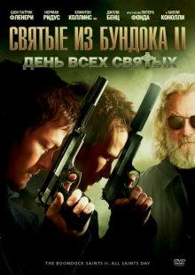 Святые из Бундока 2: День всех святых / The Boondock Saints II: All Saints Day (2009)