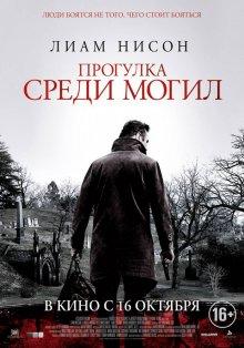 Прогулка среди могил / A Walk Among the Tombstones (2014)