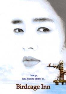 Отель «Птичья клетка» / Paran daemun (1998)