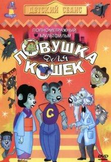 Ловушка для кошек / Macskafogó (1986)