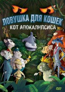 Ловушка для кошек 2: Кот Апокалипсиса / Macskafogó 2 - A sátán macskája (2007)