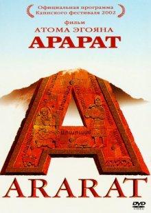 Арарат / Ararat (2002)