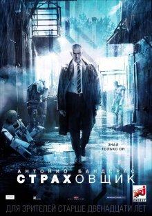 Страховщик / Autómata (2014)