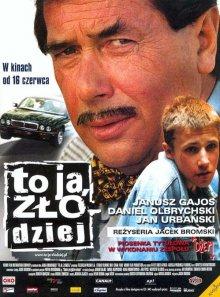 Это я угнал / To ja, zlodziej (2000)