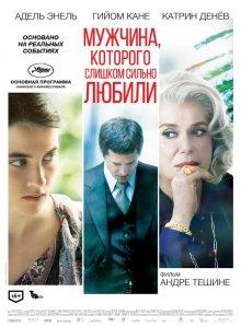 Мужчина, которого слишком сильно любили / L'homme qu'on aimait trop (2014)