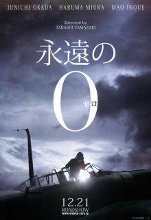 Вечный ноль / Eien no 0 (2013)