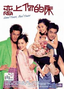 Хорошие времена, постельные времена / Luen seung ngei dik chong (2003)