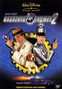Инспектор Гаджет 2 / Inspector Gadget 2 (2003)