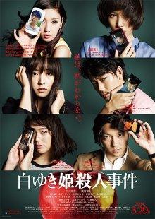 Дело об убийстве Белоснежки / Shirayuki hime satsujin jiken (2014)