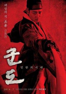 Кундо: Эпоха угрозы / Kundo: Minraneui Sidae (2014)