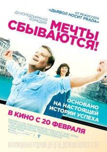 Мечты сбываются! / One Chance (2013)