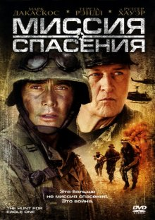 Миссия спасения / The Hunt for Eagle One (2006)