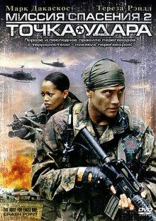 Миссия спасения 2: Точка удара / The Hunt for Eagle One: Crash Point (2006)