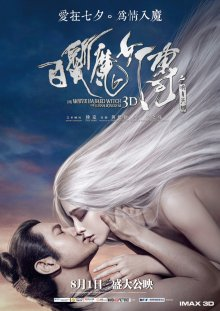 Белокурая невеста из Лунного Королевства / The White Haired Witch of Lunar Kingdom (2014)