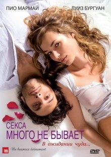 Секса много не бывает / Un heureux événement (2011)
