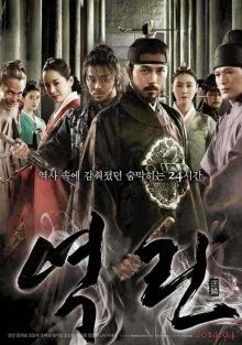 Гнев короля / The King's Wrath (2014)